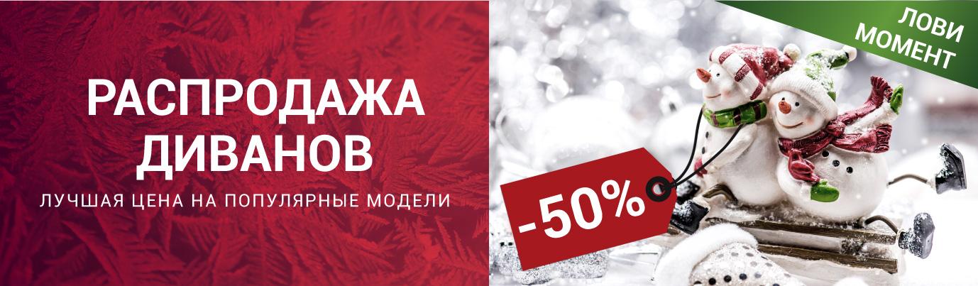 Недорогие диваны распродажа в Москве