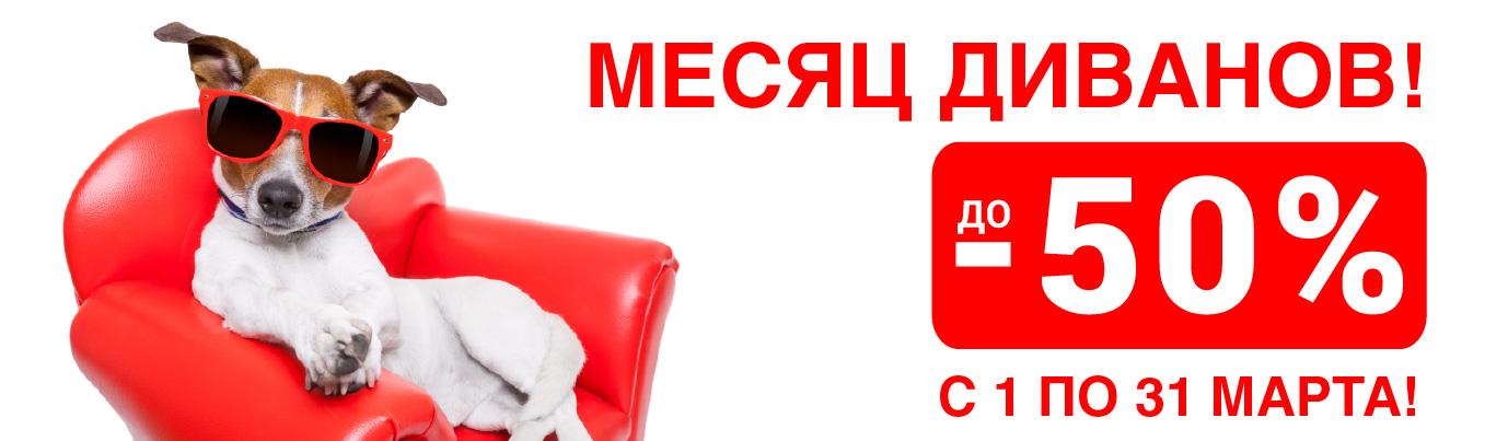 Диваны распродажа интернет магазин Москва